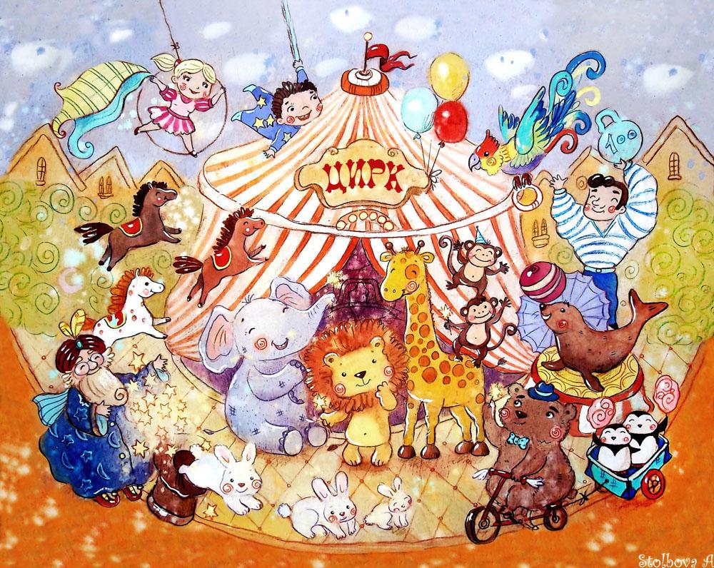Картинки по запросу картинки на тему цирк